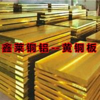 供应南平黄铜板【H65黄铜板 H70黄铜线】