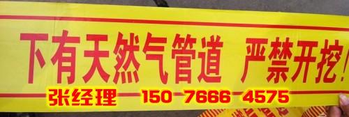 天燃气管道外敷警示带总厂统一价格