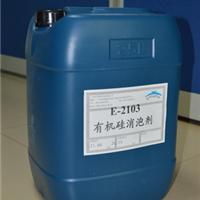 供应有机硅消泡剂 E-2103消泡剂 环氧消泡剂