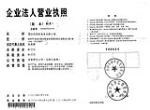 深圳市创丰光电有限公司