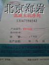 广州批发供应阻锈剂(钢筋阻锈剂)