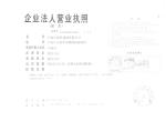 晋州市通用装饰材料厂02