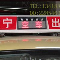 南宁出租车的士led顶灯屏/车顶屏/广告屏