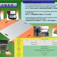 北京便携式地磅,轴重地上衡,便携式汽车衡