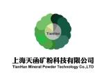 上海天函矿粉科技有限公司