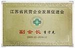 江苏省名营企业发展促进会副会长
