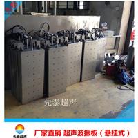 供应中山厂家直销超声波清洗振板(震板)