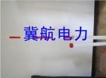 晋州市冀航电力公司