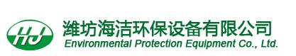 潍坊海洁环保设备有限公司