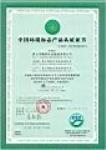 环境标志产品证书