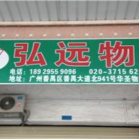 江西弘远物流(广州)有限公司