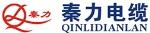 陕西秦力电力电缆制造有限公司