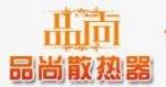 北京品尚福瑞能源科技发展有限公司