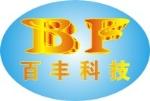 广州百丰环保科技有限公司