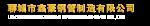 聊城市鑫豪钢管制造有限公司