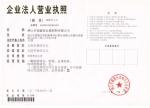 佛山市福鑫泰不锈钢有限公司