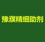 濮阳市豫濮精细助剂科技有限公司