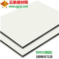 石林3厘哑白熟胶铝塑板超惊爆价88元|包折边