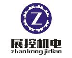 广州展控机电设备有限公司
