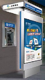 供应中国移动防护罩ATM自助缴费机防护罩