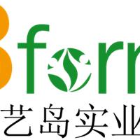 上海艺岛实业有限公司