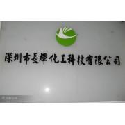 深圳市长辉新材料科技有限公司