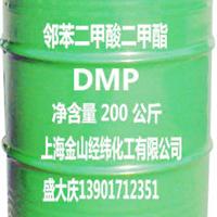 供应邻苯二甲酸二甲酯(邻苯二甲酸酯DMP)