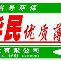 莒南华民塑业有限公司