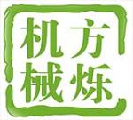 山东临沂市方烁汽保设备有限公司