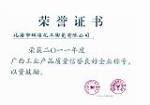 广西工业产品质量信誉良好企业称号