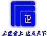 重庆正达护栏有限公司