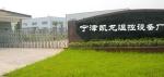 山东凯龙建材设备有限公司