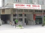 耐邦尼建材(中国)有限公司