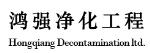 东莞市鸿强净化工程有限公司