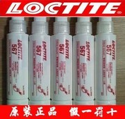 中国乐泰胶水有限公司