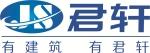 上海君轩节能科技发展有限公司