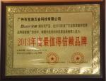 2013年度最值得信赖品牌