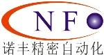 东莞市诺丰精密自动化配件有限公司