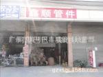 广州市黄埔区鑫顺管件经营部