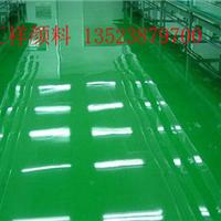 地坪绿 铁酞绿 复合铁绿 氧化铁绿 铁绿