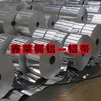 供应铝带 5056冲压铝带 1060全软铝带