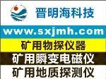 山西晋明海科技开发有限公司
