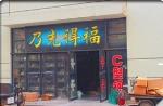 天津市南开区乃先得福建筑材料销售中心