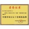 中国市场公认十佳畅销品牌荣誉证书