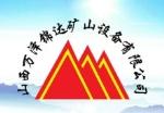 山西万泽锦达矿机设备有限公司