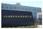 北京市雷杰安科技有限公司