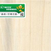 生态板品牌 精材艺匠生态板 江南之韵