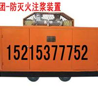 供应ZHJ-200/1.2-G煤矿用防灭火注浆装置