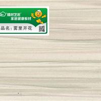 生态板价格 精材艺匠生态板 雾里花开