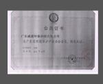广东环境保护产业协会会员证